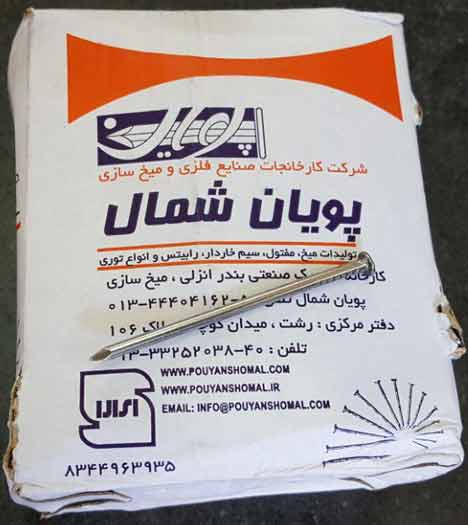 خرید فروش پخش عمده لیست قیمت میخ مخصوص آرماتور بندی